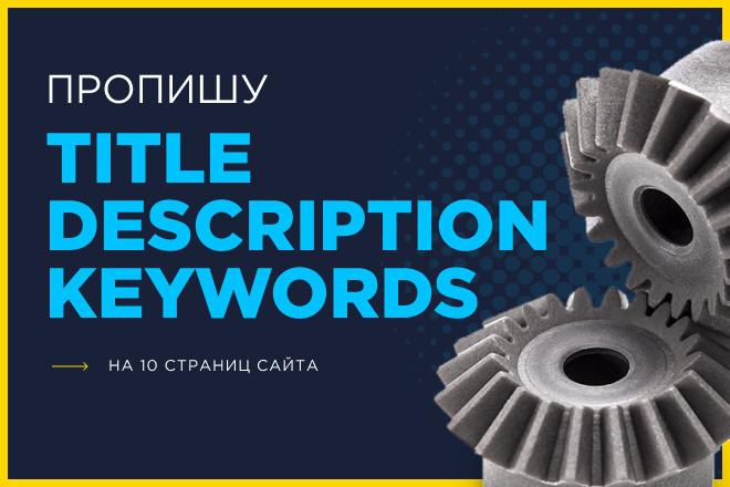 Пропишу Title, description, keywords,10 страниц 1 - kwork.ru