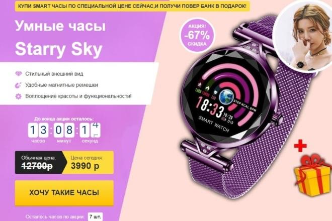 Лендинг - Умные часы Starry Sky с админкой 1 - kwork.ru