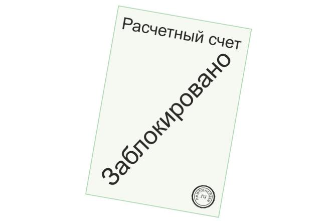 Помогу разблокировать работу расчетного счета 1 - kwork.ru