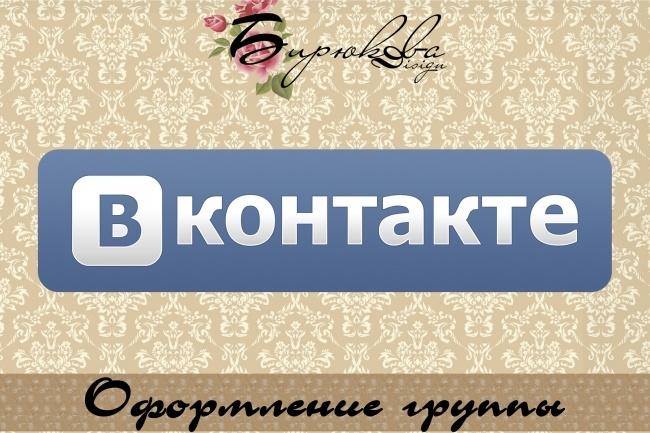 Уникальное оформление группы Вконтакте. Баннер в подарок 3 - kwork.ru