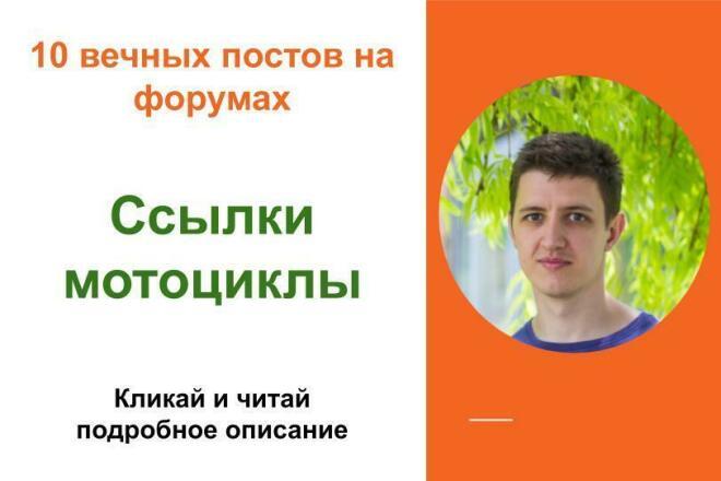 Вечные форумные ссылки Мотоциклы. Посты на форумах, комментарии 1 - kwork.ru