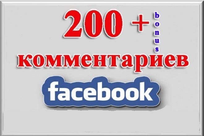 200 живых комментариев на Facebook + бонус 1 - kwork.ru