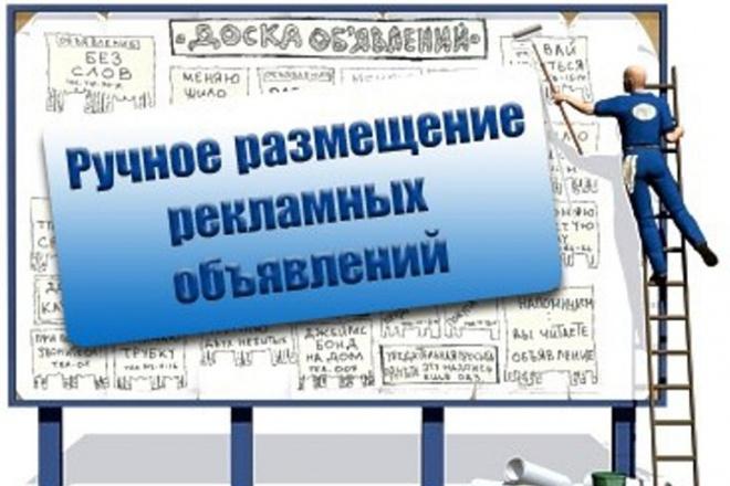 Размещаю объявления по вашей базе досок 1 - kwork.ru