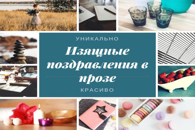 Изящное поздравление в прозе 1 - kwork.ru
