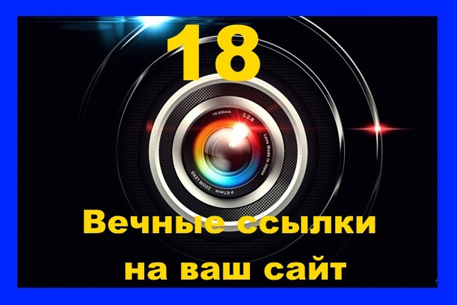 18 вечных ссылок на ваши страницы, с трастовых сайтов 1 - kwork.ru