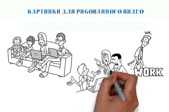 16000 SVG картинок для рисованного видео в VideoScribe 14 - kwork.ru