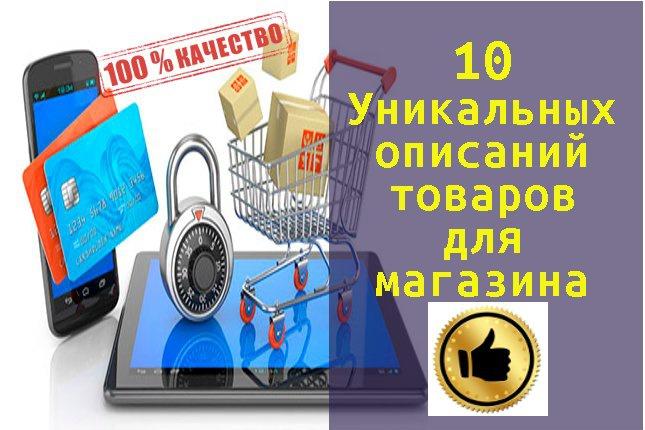 10 уникальных описаний товаров для интернет-магазина по 800 знаков 1 - kwork.ru
