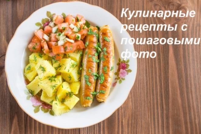 Напишу кулинарные рецепты с авторскими пошаговыми фото 1 - kwork.ru