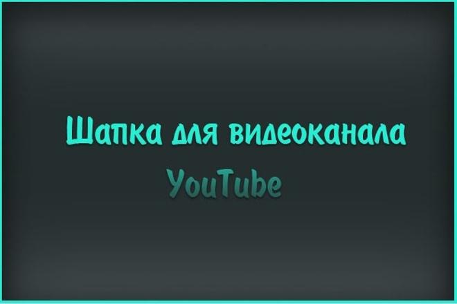 Оформлю видеоканал на YouTube 4 - kwork.ru