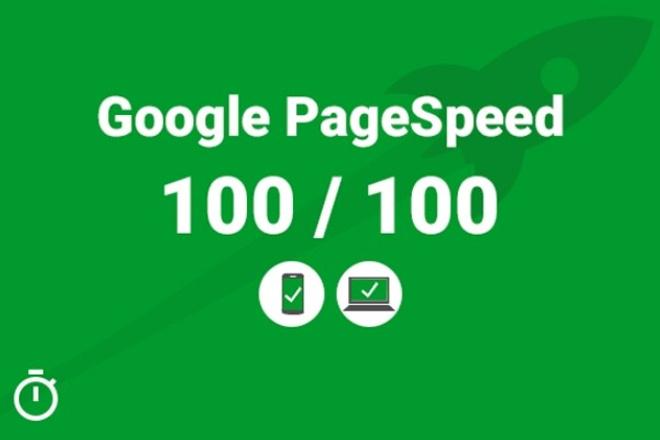 Увеличу Google Page Speed Wordpress и Html сайта 1 - kwork.ru