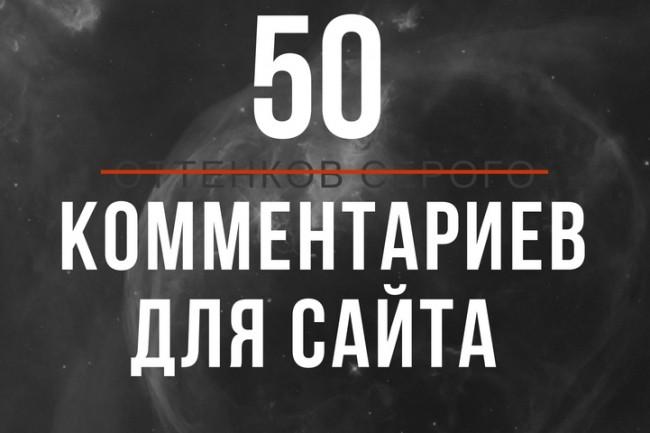 Опубликую 50 уникальных комментариев на вашем сайте 1 - kwork.ru