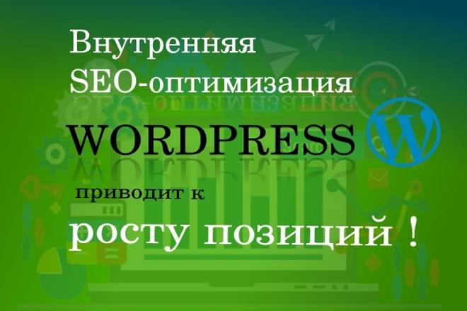 Внутренняя SEO оптимизация сайта, блога на Wordpess 1 - kwork.ru