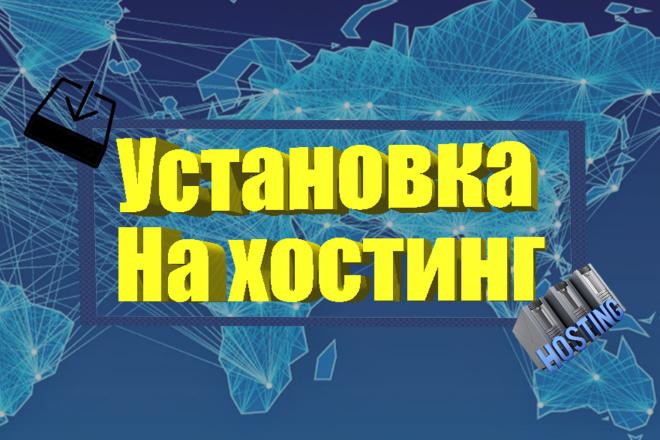 Установка на хостинг 1 - kwork.ru