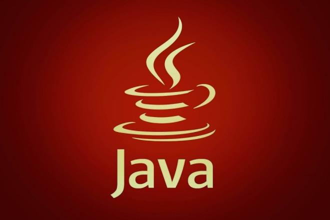 Простая программа на Java 2 - kwork.ru