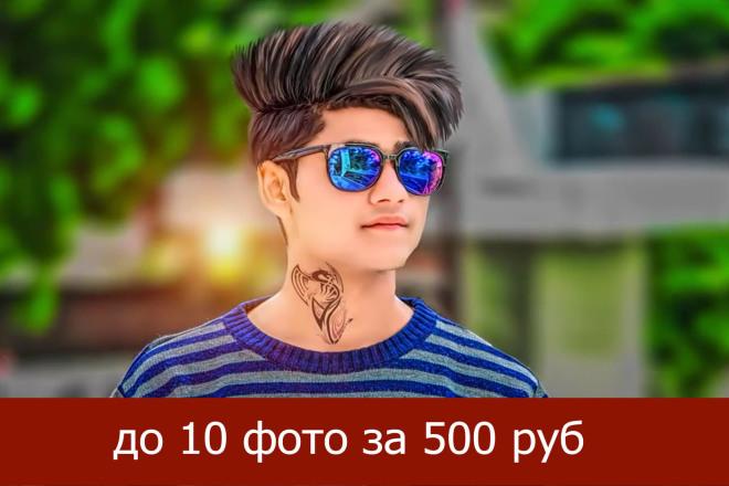 Профессиональная обработка и ретушь фотографий за 24 часа 15 - kwork.ru