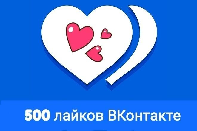 500 лайков на пост или фото ВК 1 - kwork.ru