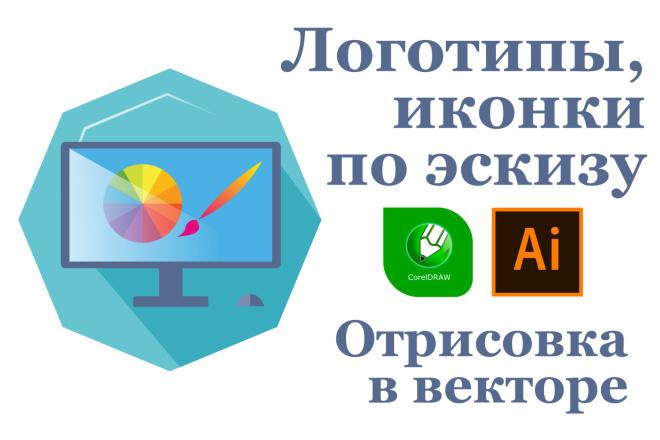 Иконки и логотипы по эскизу 5 - kwork.ru