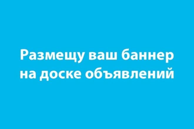 Размещу ваш баннер на неделю на своем сайте 1 - kwork.ru