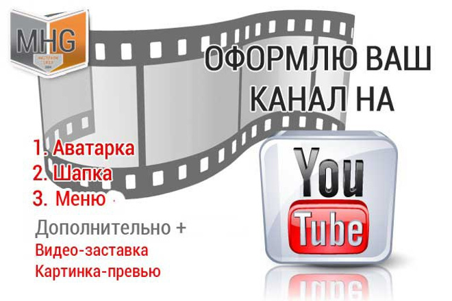 Оформлю канал на YouTube 6 - kwork.ru
