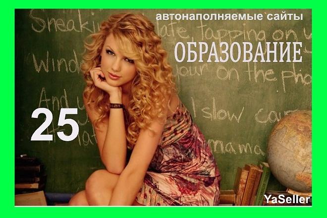 Купить 25 автонаполняемых сайтов Образование с бонусом на wordpress 1 - kwork.ru