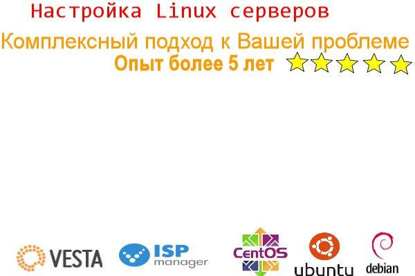 Настройка linux сервера 1 - kwork.ru