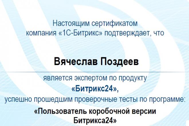 Битрикс24. Обучение и консультации по bitrix24 crm 1 - kwork.ru