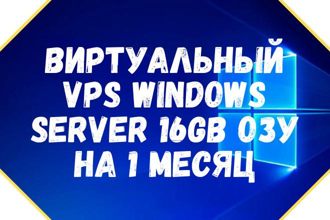 Виртуальный сервер Windows VPS с 16ГБ ОЗУ на 1 месяц. Аренда 1 - kwork.ru