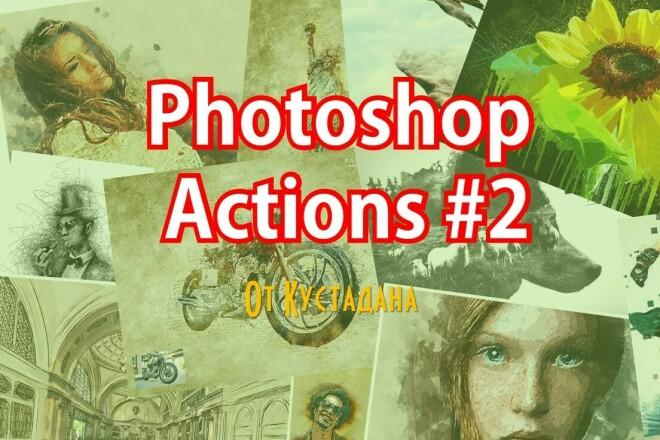Экшены для Photoshop премиальная подборка 25 - kwork.ru