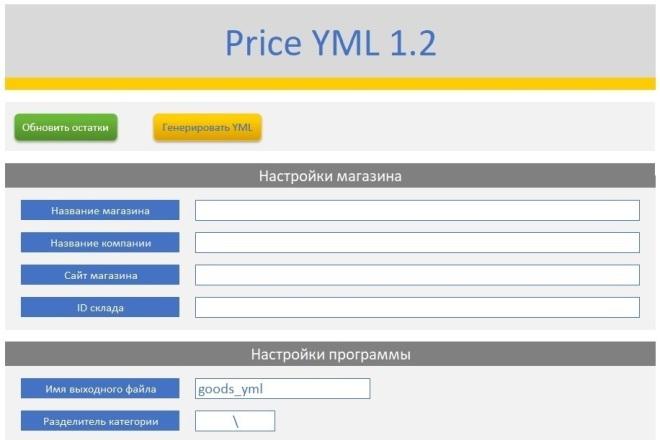 Программа для создания прайса YML и xml фида 1 - kwork.ru