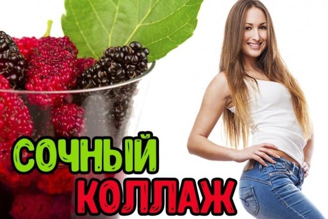 Сделаю любой коллаж 9 - kwork.ru