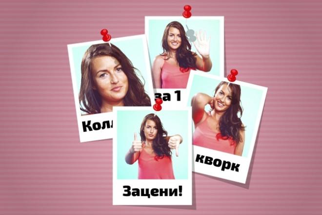 Сделаю любой коллаж 2 - kwork.ru