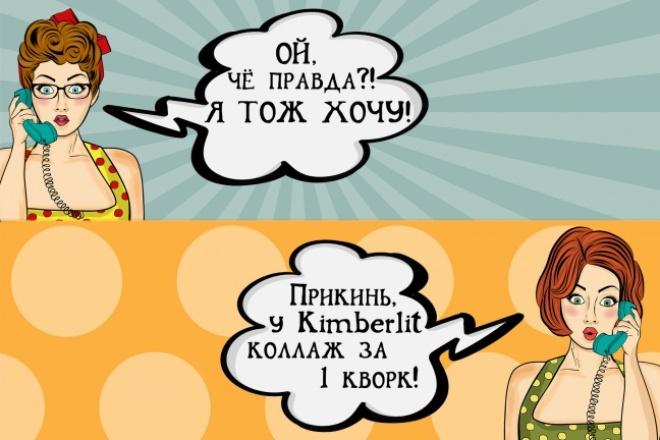 Сделаю любой коллаж 7 - kwork.ru