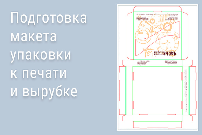 Подготовка макета упаковки к печати и вырубке 5 - kwork.ru