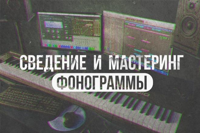 Сведение и мастеринг фонограммы 1 - kwork.ru