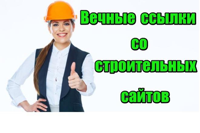 25 вечных ссылок со строительных сайтов 1 - kwork.ru
