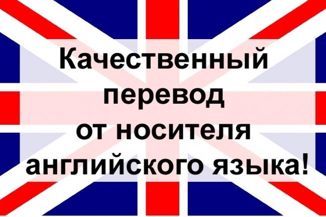Перевод с русского на английский от носителя языка 1 - kwork.ru