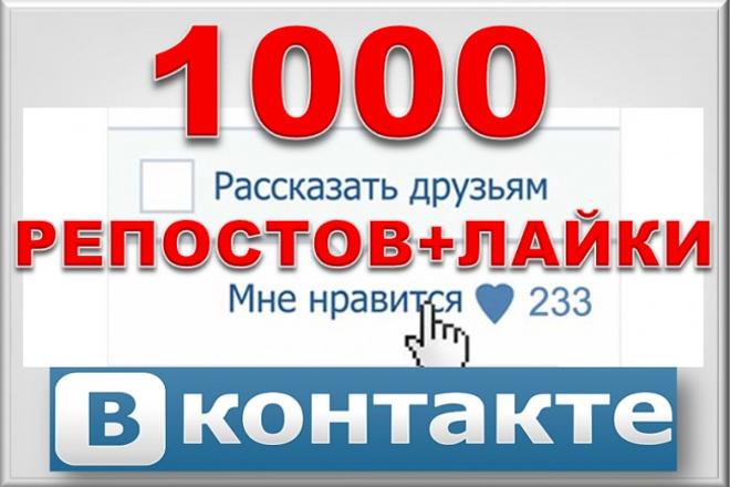 1000 Репостов +1000 Лайков ВКонтакте, комплект 1 - kwork.ru