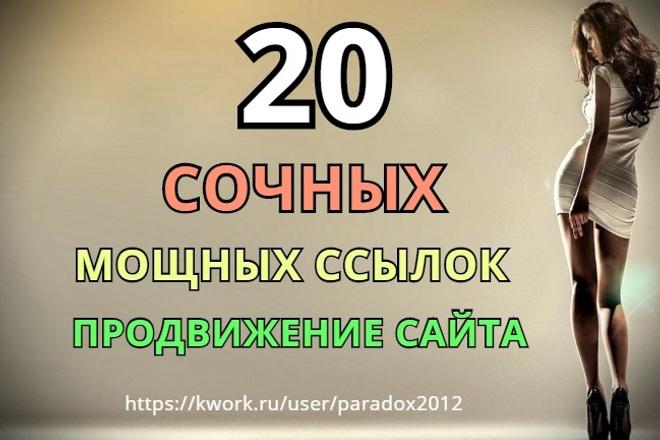 20 трастовых, сочных, мощных ссылок, высокий ИКС + бонус 1 - kwork.ru