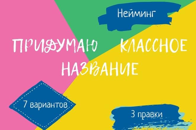Нейминг от члена Международной Коллегии Неймеров 1 - kwork.ru