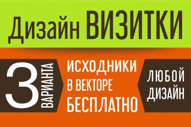 3 варианта дизайна визитки 106 - kwork.ru