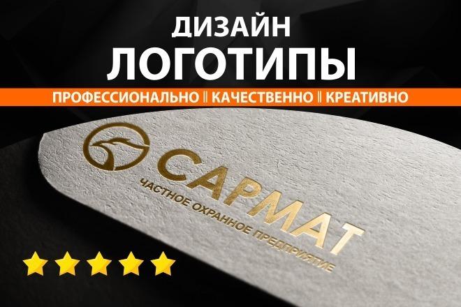 Дизайн логотип 4 - kwork.ru