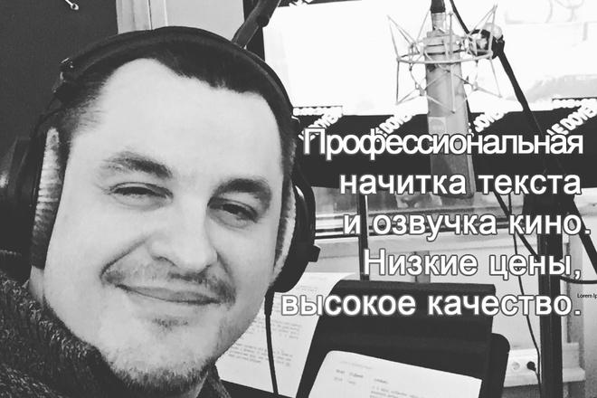 Профессиональная начитка и озвучка. Сделаем больше за те же деньги 1 - kwork.ru