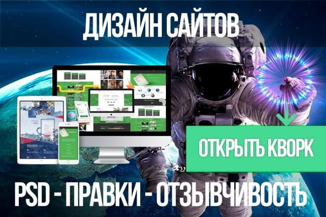 Дизайн сайта PSD 59 - kwork.ru