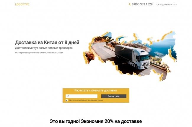 Дизайн сайта PSD 58 - kwork.ru