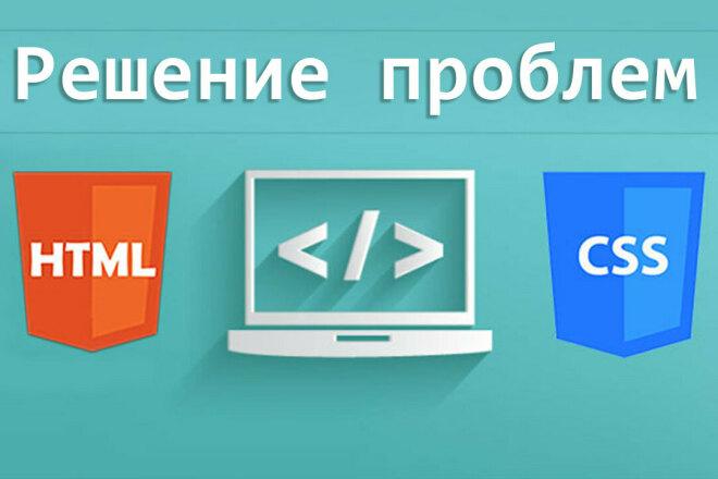 Решу проблемы сайте с HTML и CSS. Доведу до ума даже худшую верстку 10 - kwork.ru