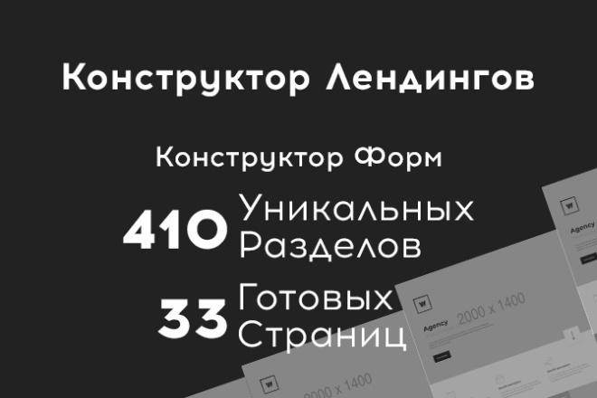 Конструктор лендингов HTML на базе Boostrap 4 1 - kwork.ru