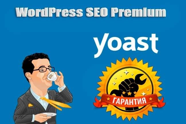 Yoast SEO Premium v6. 3- плагин seo оптимизации для Вордпресс 1 - kwork.ru