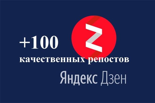 +100 качественных репостов на канале Яндекс Дзен 1 - kwork.ru