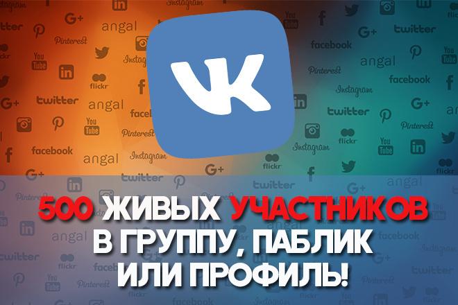 500 живых участников в группу, паблик или профиль ВКонтакте 1 - kwork.ru