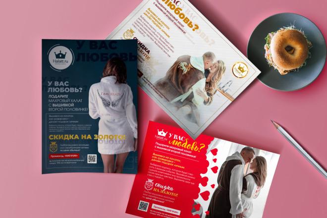 Дизайн листовки или флаера 12 - kwork.ru